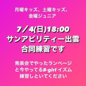 7/4(日)キッズ合同練習