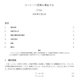 LaTeXの練習(1)