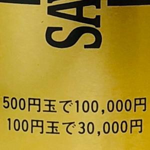 100円預金・・