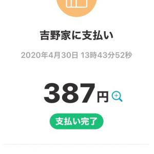 PayPay飲食店キャンペーン最終日・・