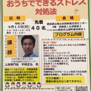 9/13「おうちでできるストレス対処法」講座開催!