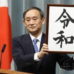 新元号「令和」も、実は中国にルーツ有り!?
