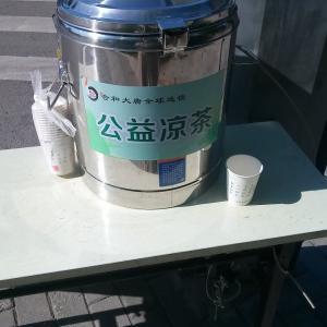 「公益涼茶」