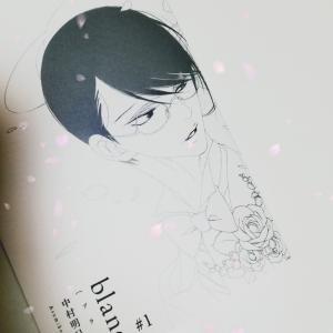blanc [ブラン] #1  中村明日美子