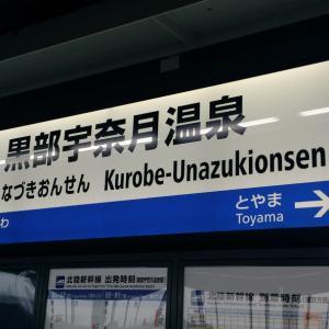 富山マラソンの後は温泉旅行