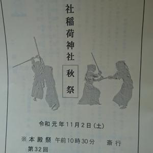 大歳神社五社稲荷神社秋祭剣道大会。