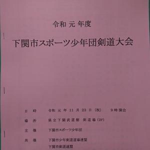 令和元年度 下関市スポーツ少年団剣道大会。