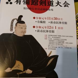 第2回 高杉晋作旗 有備館剣道大会。