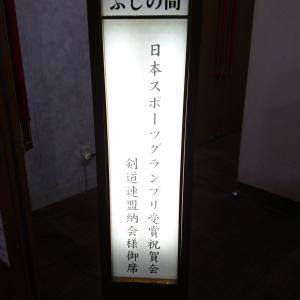 日本スポーツグランプリ受賞祝賀会。