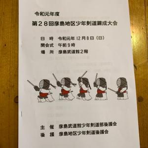 第28回彦島地区少年剣道錬成大会。