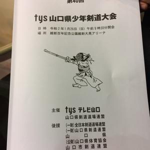第40回 山口県tys少年剣道大会