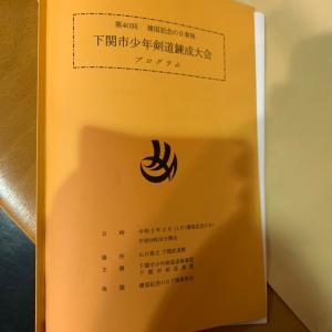 第40回 建国記念の日奉祝 下関市少年剣道錬成大会