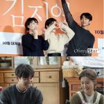 韓国旅行|『82年生まれ、キム・ジヨン』ジェンダーの対立? 一応見て判断なさるべし(コラム)♪