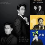 韓国旅行 「Siwonschool」【ハ·ジョンウ – キム·スヒョン】をブランドモデルに抜擢♪