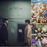 韓国旅行 劇場街1日観客数1万人台…『ソボク』『人生は美しい』など長引く大作の漂流♪