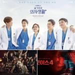 韓国旅行|『賢い医師生活 – ペントハウス』ドラマの局面が変わった… シーズン制から週1回や4部作など♪