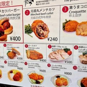 東京・箱根旅行⑩ 元祖丸メンチカツ 銀座さとう