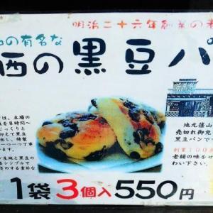 丹波篠山 黒豆パン (小西のパン&パンのプー)
