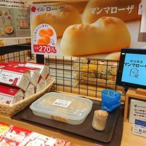夏休み四国満喫きっぷ旅② 徳島銘菓 イルローザのマンマローザ