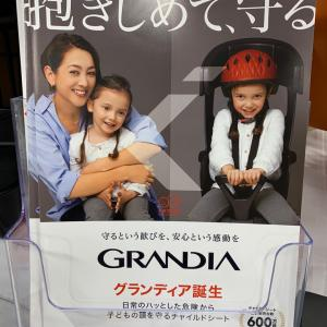 OGK 子供乗せ GRANDIA