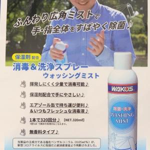 WAKO'Sの消毒・洗浄ウォッシングミストを携行しています。