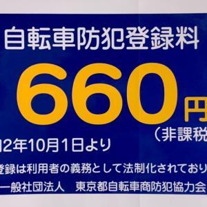 令和2年10月1日より自転車防犯登録料が660円に改定されます。