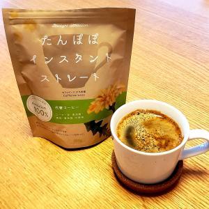 美味しいたんぽぽコーヒー