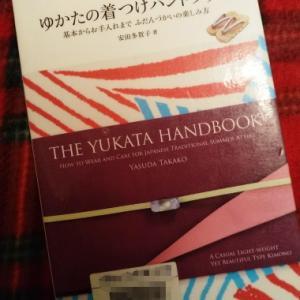 英訳付きの浴衣本