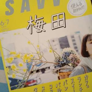 SAVVY6・7月号