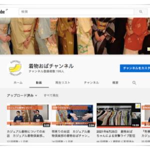 カジュアル着物倶楽部のYouTube