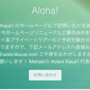 お知らせ:Aolani Kauaiのホームページ工事中です