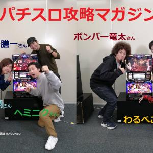 SLOTバジリスク~甲賀忍法帖~絆2/『パチスロ攻略マガジン』ライターの皆さんに訊く!