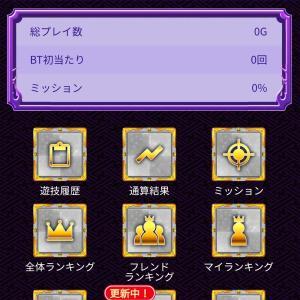 SLOTバジリスク~甲賀忍法帖~絆2/【最新情報!】ユニメモミッション②