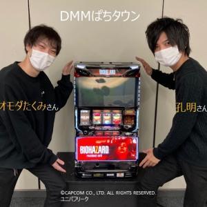 パチスロバイオ7/『DMMぱちタウン』の孔明さん・オモダたくみさんに訊く!
