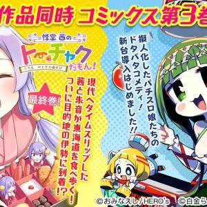 【書店特典】特報!「怪堂茜のトーチャクだもん!」「ハナビちゃんは遅れがち」第3巻発売