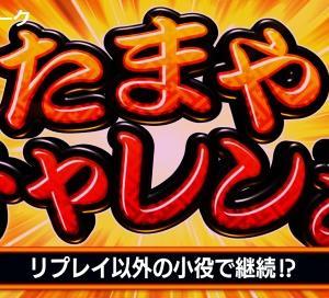 新ハナビ/【新要素も解説!】『パチスロ必勝ガイド』ライターの皆さんに訊く!