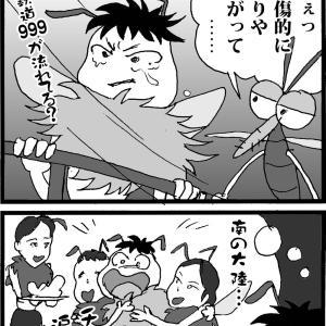 4コマ漫画『蜂ん子はちぶん』第39話「サヨナラ日本」