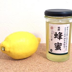 「レモンのはちみつ漬け」 う~ん!甘酸っぱ~い