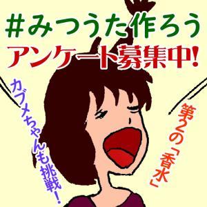 はちみつクイーンMEMIさんの新曲『Precious Honey』