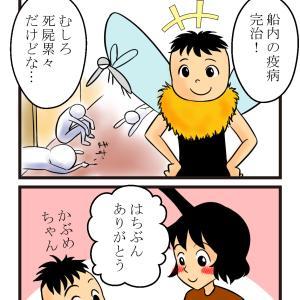4コマ漫画『蜂ん子はちぶん』第45話「プロポリスの味②」