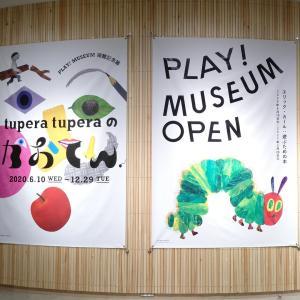 PLAY!MUSEUMとPLAY!PARKに行ってきました。