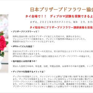 【JPFA】日本プリザーブドフラワー協会#ディプロマ試験#バンコク#で受験できるようになります