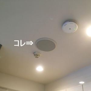 キッチン天井に大穴あけました(悲)
