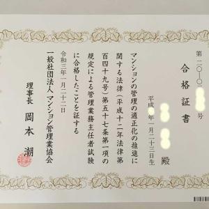 2個目の国家資格試験に合格!