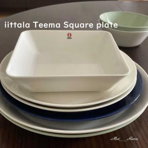 iittala Teema Square plate届く!