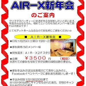 1/25(土)新年会のお知らせ