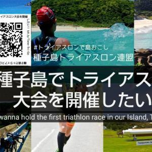 【#種トラ 開催への道】活動記録15:種子島トライアスロン 2020春季 練習会 開催案内(2020/5/24)