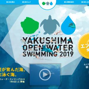 屋久島オープンウォータースイミング2019 参加