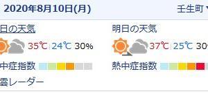 明日は37度予想