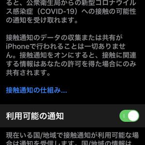 iOS最新版